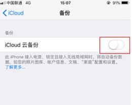 两部手机登录同个ID,实现通话记录同步教程