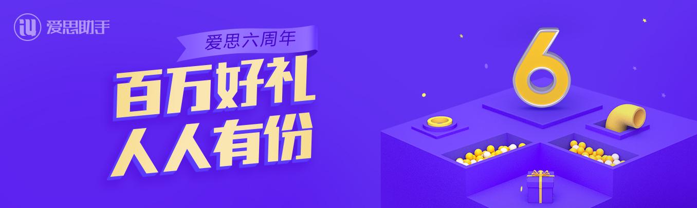 【活動】愛思助手六周年活動大放送