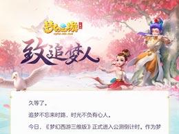 《梦幻西游三维版》手游终极测试定档11月15日!
