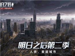 人类,重返城市!《明日之后第二季》11月7日上线