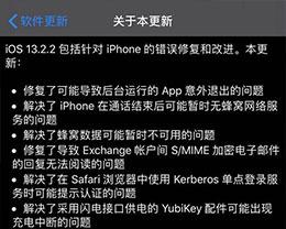 如何升级到iOS 13.2.2?iOS 13.2.2升级方法