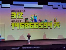 《我的世界》國內注冊玩家近3億 全球每月活躍玩家1.12億人