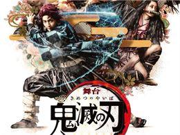 人氣動漫《鬼滅之刃》舞臺劇定版海報 20年1月18日開演