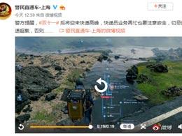 上海公安分享《死亡擱淺》視頻 提醒快遞員雙11注意安全