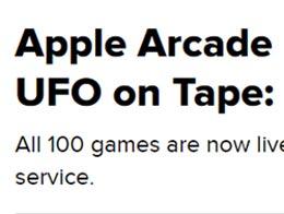 苹果Arcade订阅库游戏数突破100 每月4.99美元价格依旧