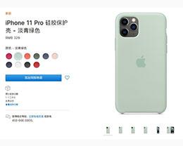 蘋果官網上新:一系列 Apple Watch 表帶、iPhone 保護殼等