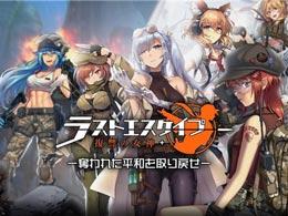 战略RPG手游《绝境少女:复仇女神》双平台上架