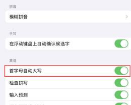 iPhone 11如何关闭自动大写功能?