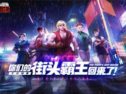 CAPCOM正版授权手游《街霸:对决》开启预约!