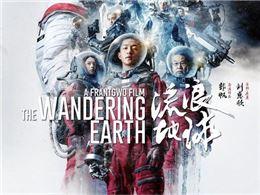 网上传播盗版《流浪地球》等电影 8名被告人获刑罚