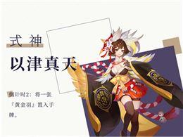 黄金插毛艺术家登场!《阴阳师:百闻牌》不删档测试12月开启!