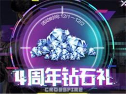 CF手游四周年活动汇总爆料,与兄弟组团瓜分百万QB!