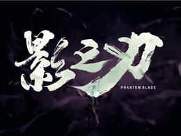 实测《影之刃3》!加入Roguelike玩法、江湖圆梦?