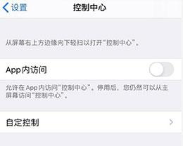 """iOS 13 """"控制中心""""使用小技巧"""