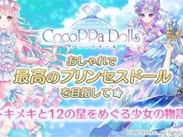 千种服装任你搭配 《CocoPPa Dolls》预约开启