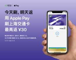 用 Apple Pay 刷上海公交参与「今天刷明天返」活动,最高返 30元