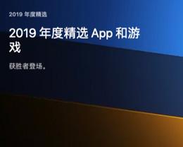 Apple 公布 2019 年全球 App Store 免费与付费应用十强榜单