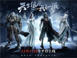 自创技能战斗手游《雪鹰领主》定档12月17日 震撼CG首曝