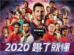 曼联尤文拜仁巴萨豪门领衔,实况足球手游2020明日公测!