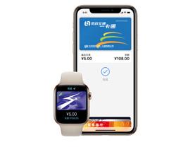 岭南通、深圳通即将支持 Apple Pay 公交卡 | Apple Pay 视频使用教程
