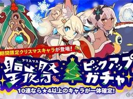 """《弹射世界》将推出节日活动""""圣诞夜的骚乱"""""""