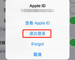 如何取消iPhone手机Apple ID 绑定?