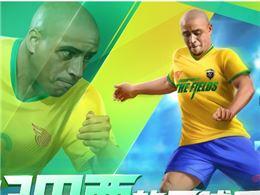 横扫巴西的中国足球手游!《绿茵之巅》国服12.20正式开启!