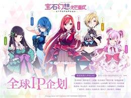 盛趣游戏公布新概念偶像养成RPG手游《宝石幻想:光芒重现》