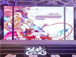 《狐妖小红娘》手游在丽江开客栈,文旅融合还可以这么玩?