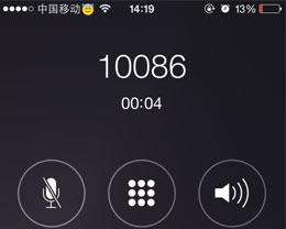 苹果iPhone 11打电话对方听不到自己的声音是什么问题?