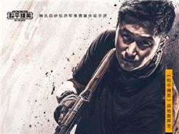 战争大片既视感 吴京参演《和平精英》真人宣传片公开