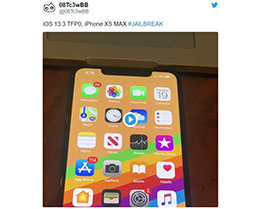 iPhone 11/XS 系列 iOS 13.3 越狱有希望了