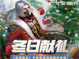 冬日献礼 《生死狙击》手游双旦活动限时狂欢!