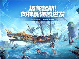《我的起源》大航海资料片12.24更新,开辟海洋全新版图!