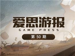 爱思游报50期:网易第九所上线,职业玩家下场PK!