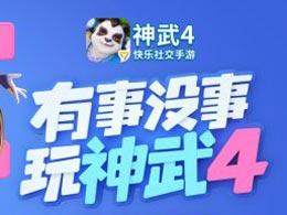 《神武4》手游公测冲入iOS畅销榜前十 回合制网游的魅力到底在哪里?