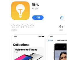 "iOS 自带的""提示""App:轻松获得更多使用 iPhone 的技巧"