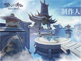 《梦幻新诛仙》制作人给玩家写信