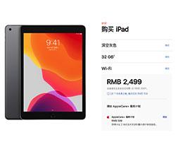 iPad 2019 版降价了,买贵的可以退差价吗?