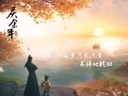 《庆余年》手游首部MV惊艳亮相!唯美演绎原著经典剧情