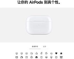 苹果新服务:AirPods 新增表情符号雕刻,包括十二生肖