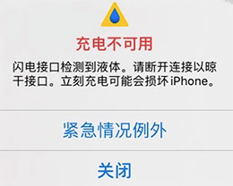 "iPhone 正常使用,为什么会出现""检测到液体""的提示?"