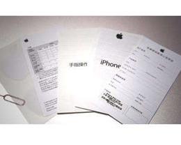 第三方渠道购买的苹果设备如何保修?