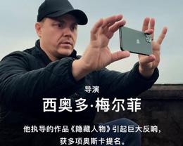 苹果分享 iPhone 11 Pro 新春大片「女儿」预告