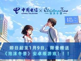 中日合作iOS推荐AVG《泡沫冬景》全新DLC今日上线