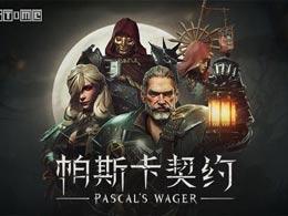 《帕斯卡契約》:形神兼備,鋒芒畢露的移動「魂」游戲