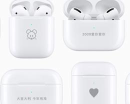 AirPods 在官网能刻生肖,为什么 iPhone 却不可以镌刻任何内容?