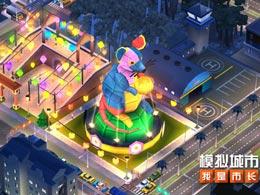 《模拟城市:我是市长》新年贺岁版本登陆苹果AppStore