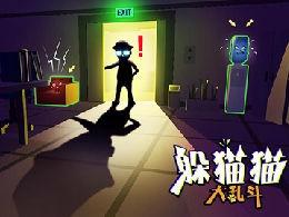 6v18捉迷藏手游《躲猫猫大乱斗》1.10开测!