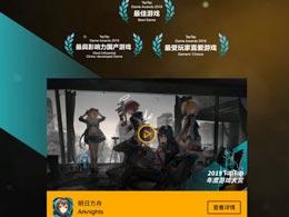 貌似要火?《明日方舟》首日位列日韩免费榜第一!